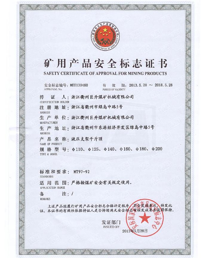 贝博体彩支架千斤顶(φ110-200)
