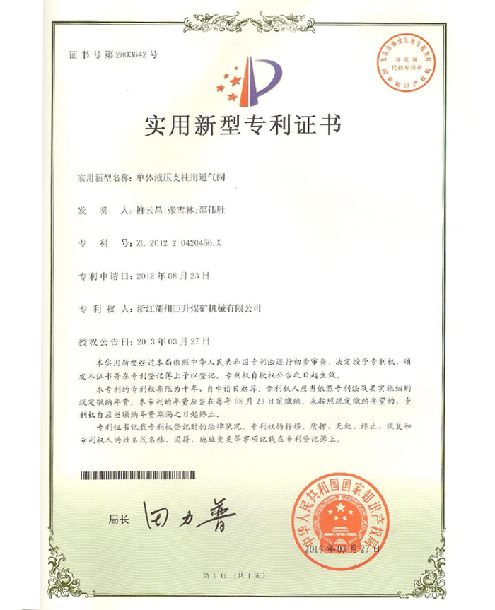 专利书(通气阀)