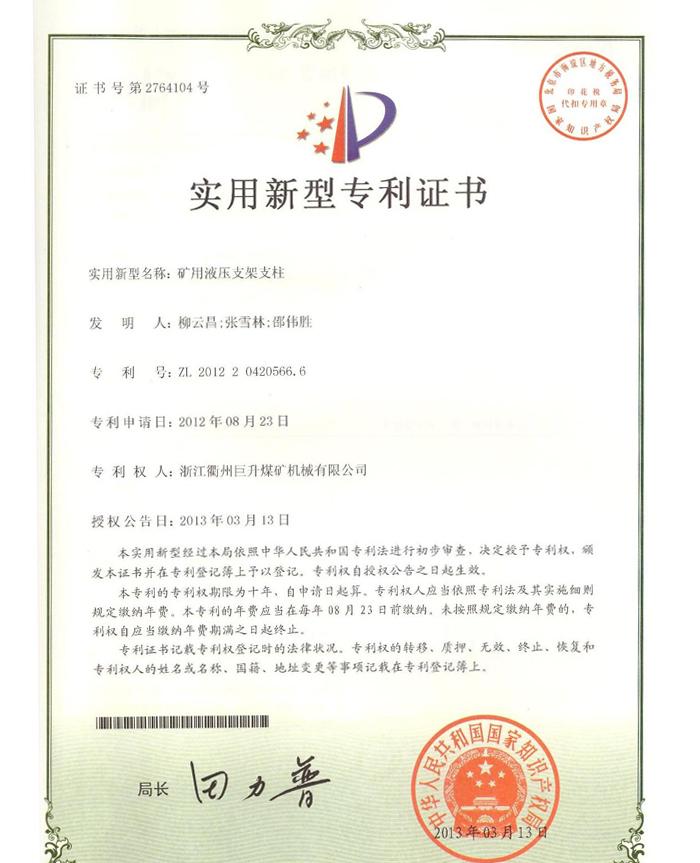 专利书(支架贝博在线登录)